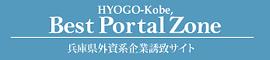 兵庫県外資系企業誘致サイト