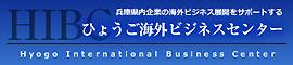 ひょうご海外ビジネスセンター