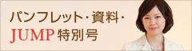 パンフレット・資料・JUMP特別号