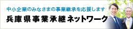 兵庫県事業承継ネットワーク