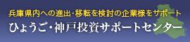 ひょうご・神戸投資サポートセンター