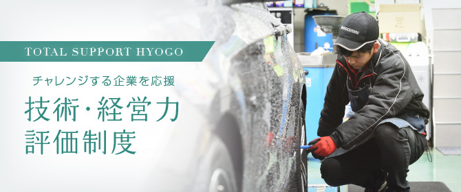 TOTAL SUPPORT HYOGOチャレンジする企業を応援 技術・経営力評価制度