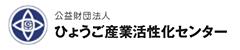 公益財団法人 ひょうご産業活性化センター