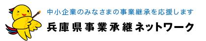 中小企業のみなさまの事業継承を応援します 兵庫県事業承継ネットワーク