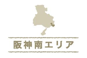阪神南エリア