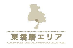 東播磨エリア