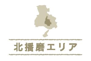 北播磨エリア