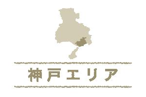 神戸エリア