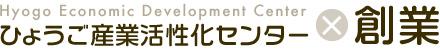 ひょうご産業活性化センター起業家支援事業
