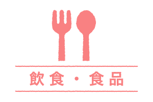 飲食・食品